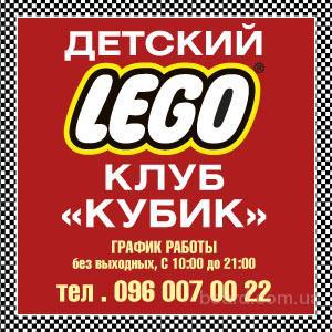 Развлечения для маленьких любителей Lego