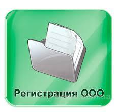 Регистация Предприятия