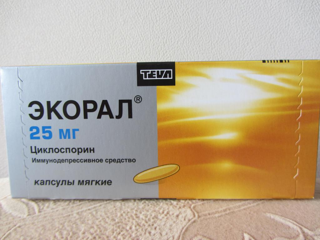 Экорал (Циклоспорин) капсулы 25 мг 50шт