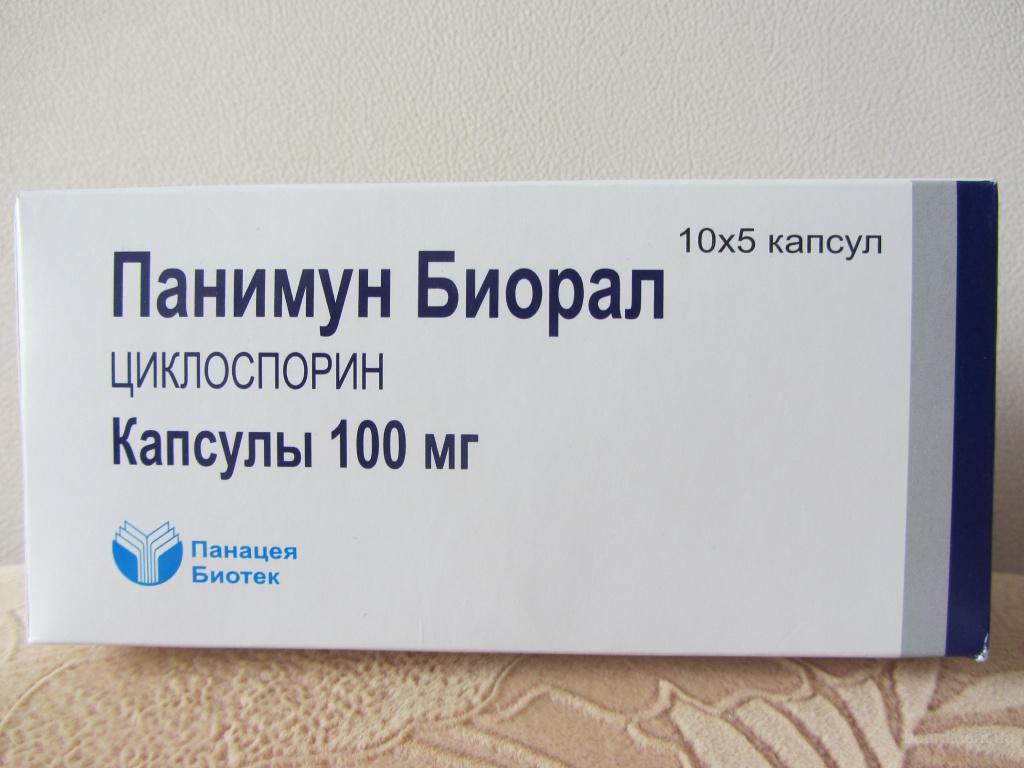 Панимун Биорал капсулы 100 мг  50шт  (Циклоспорин)