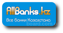 Курсы валют в обменных пунктах Алматы