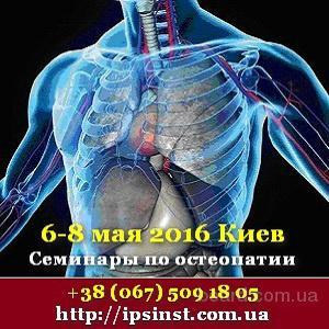 Образование 2016. Семинары по остеопатии Киев