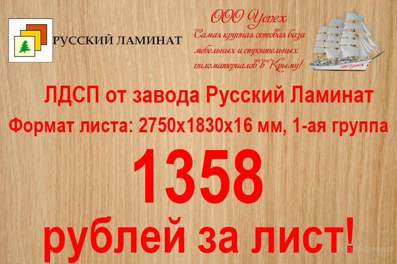 Купить ЛДСП плиту в Черноморском 2750х1830х16 мм