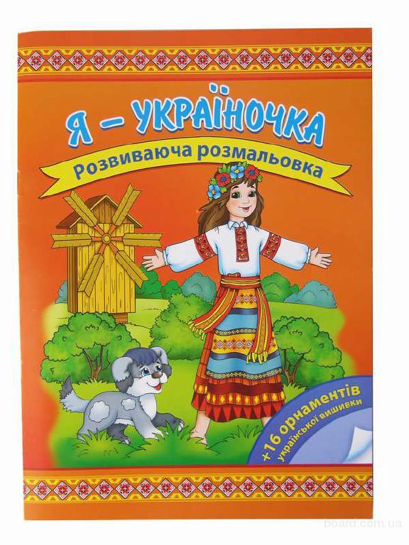 """Розмальовка """"Я - україночка"""""""