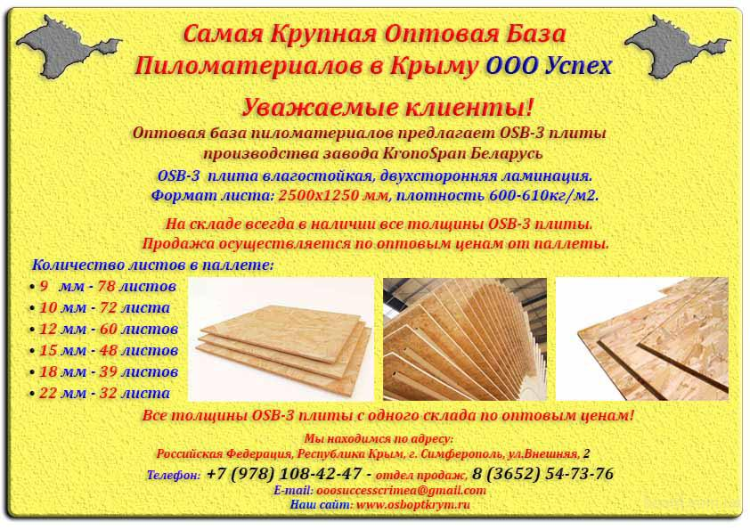 Купить OSB-3 плиту влагостойкую от завода Kronospan Беларусь в Симферополе 2500х1250 мм