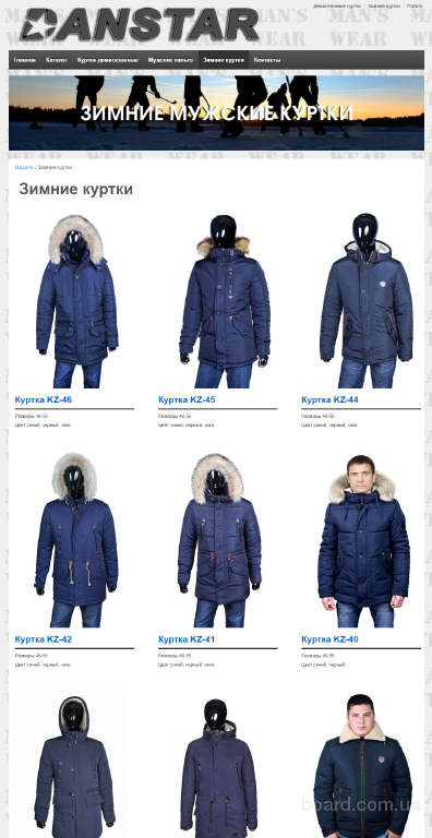 Мужские зимние куртки и пальто оптом от производителя