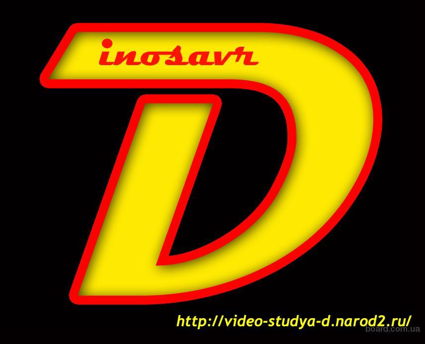 Изготовление видеофильмов, видеоклипов, слайдшоу из вами отснятого материала.