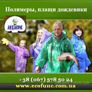 Дождевики 2016 от производителя. Харьков