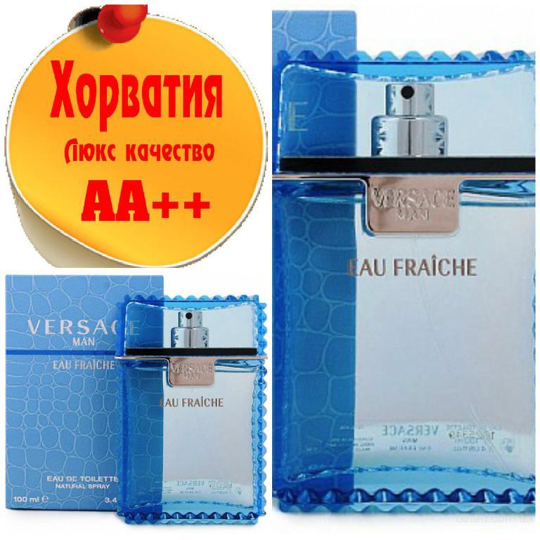Versace Eau FraicheЛюкс качество АА++! Хорватия Качественные копии
