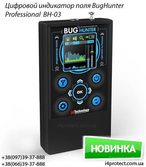 Индикатор поля купить, BugHunter Профессионал ВН-03