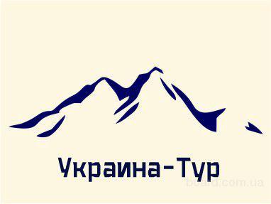 Украина-Тур. Туризм из Одессы