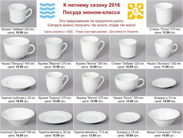 Посуда эконом-класса к летнему сезону 2016.
