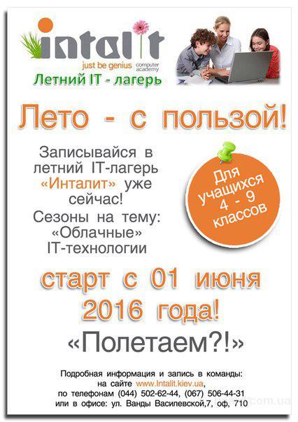 «Облачный IT – лагерь» Инталит в Киеве для детей.