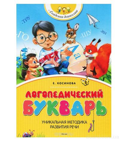 Логопедический букварь Е. Косинова, русский язык