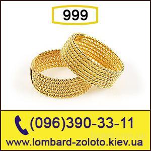 Сдать Золото 999 Пробы Цена Грамм Ломбард Киев