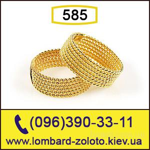 Сдать Золото 585 Пробы Цена Грамм Ломбард Киев