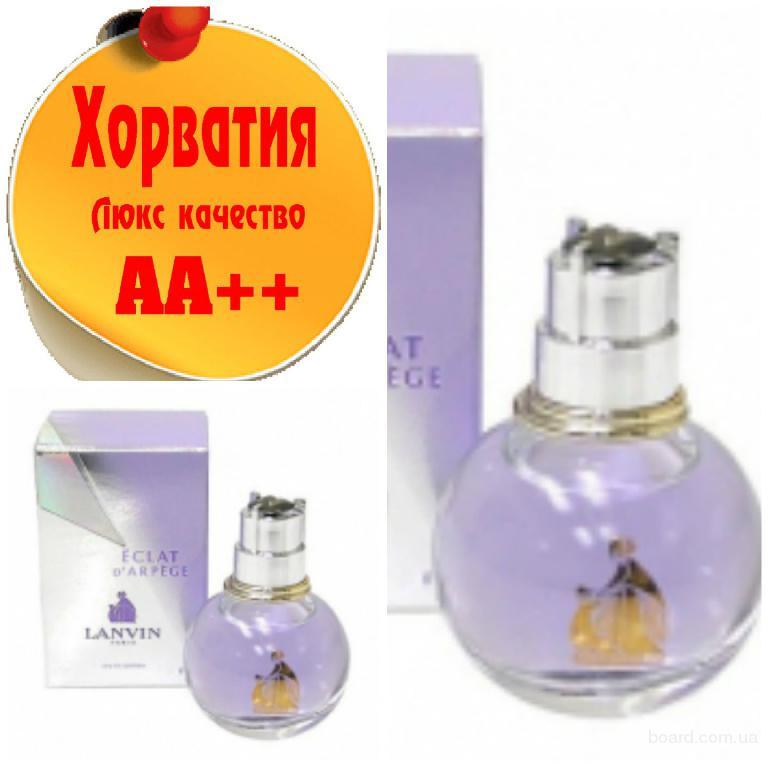 Lanvin Eclat D'Arpege Люкс качество АА++! Хорватия Качественные копии