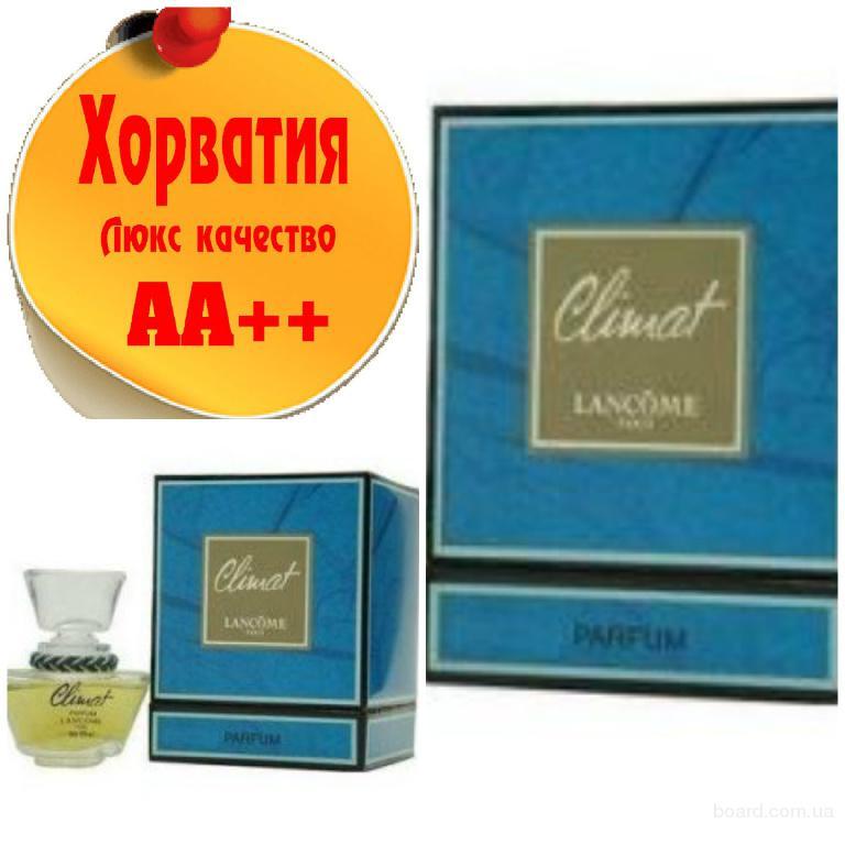 Lancome Climat parfum Люкс качество АА++! Хорватия Качественные копии