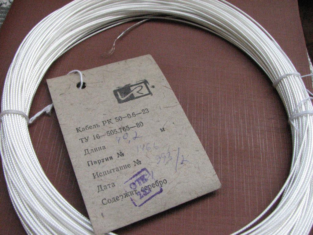 Продам с хранения кабель РК-50-0.6-23