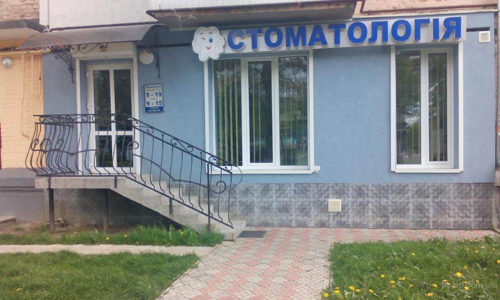 """Стоматологічний кабінет """"Стоматологія"""""""