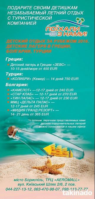 Детский отдых Турция, Греция, Болгария, Украина