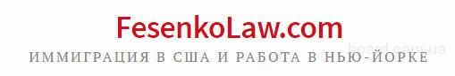 Все о том, как получить гражданство США от портала FesenkoLaw
