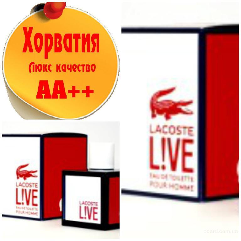 Lacoste L!ve Pour HommeЛюкс качество АА++! Хорватия Качественные копии