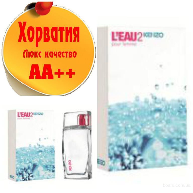 Kenzo L`Eau 2 pour Femme Люкс качество АА++! Хорватия Качественные копии