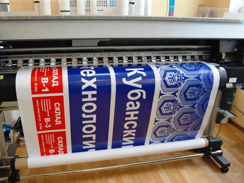 Качественная широкоформатная  печать.