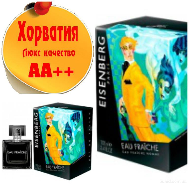 Eisenberg Eau FraicheЛюкс качество АА++! Хорватия Качественные копии