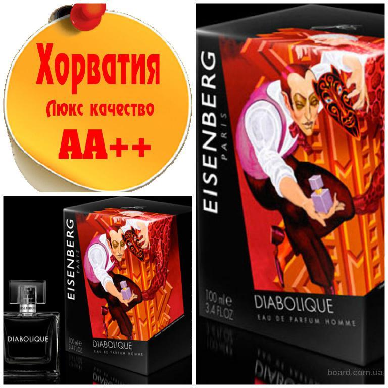 Eisenberg DiaboliqueЛюкс качество АА++! Хорватия Качественные копии