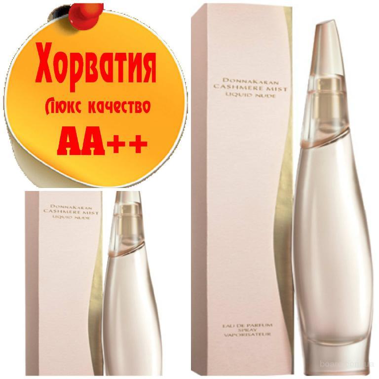 Donna Karan Cashmere Mist Liquid Nude Люкс качество АА++! Хорватия Качественные копии