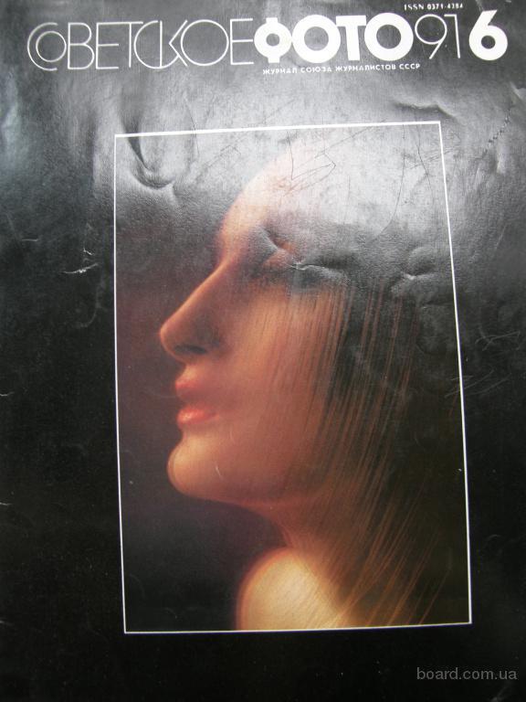 Журнал Советское фото, подшивки за различные годы, 1984-1991