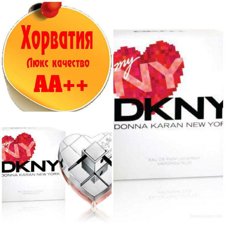 Donna Karan  my NY Люкс качество АА++! Хорватия Качественные копии