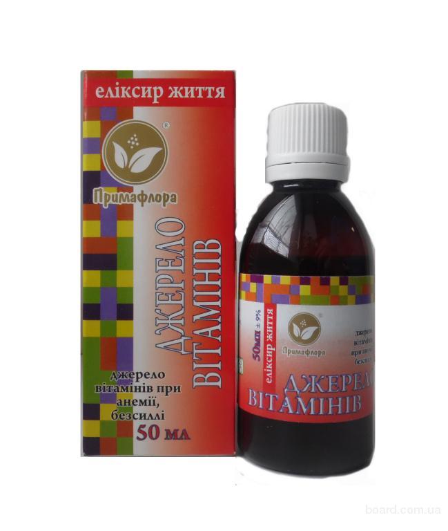Эликсир Источник витаминов. Общеукрепляющее средство.