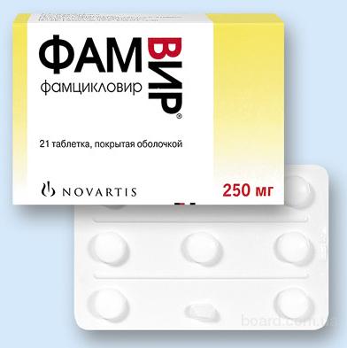 В аптеках города нет лекарства Фамвир? Заказывайте здесь, получайте на дом.