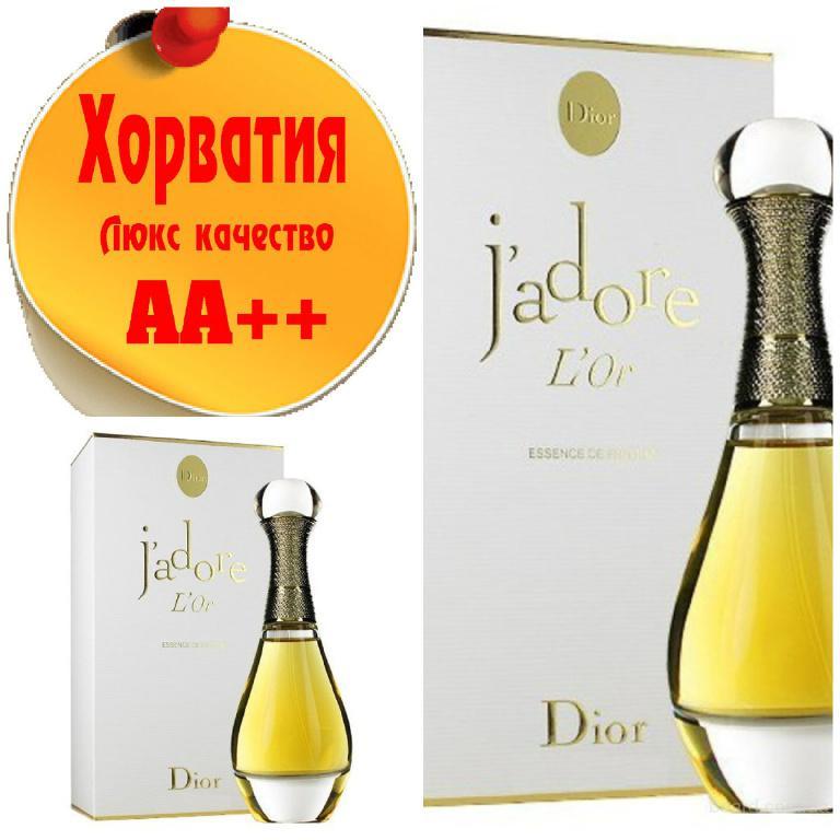 Christian Dior J`Adore L`Or Люкс качество АА++! Хорватия Качественные копии