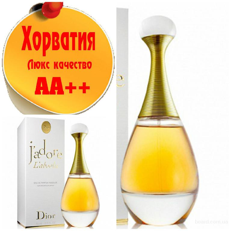 Christian Dior  J`adore L`absolu Люкс качество АА++! Хорватия Качественные копии