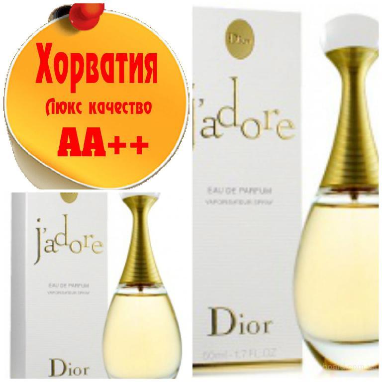 Christian Dior J'Adore Люкс качество АА++! Хорватия Качественные копии