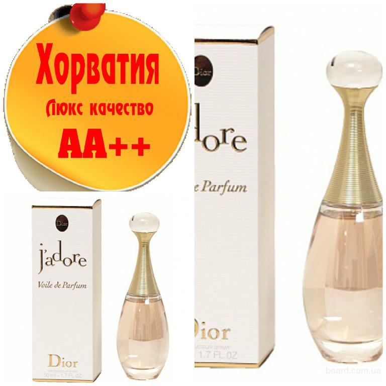 Christian Dior J'adore Voile de ParfumЛюкс качество АА++! Хорватия Качественные копии