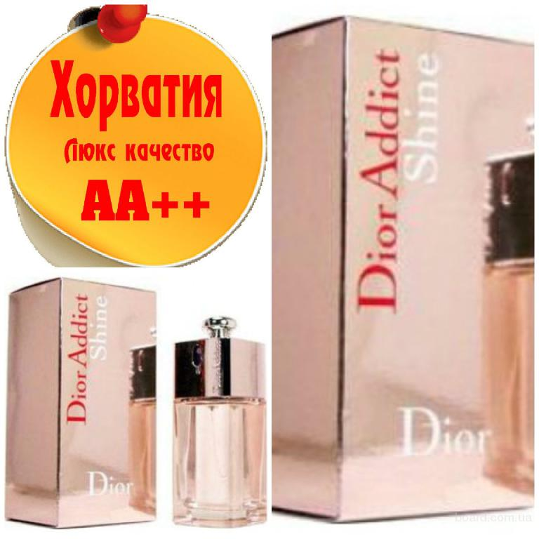 Christian Dior Addict Shine Люкс качество АА++! Хорватия Качественные копии