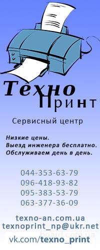 Заправка и восстановление картриджей, ремонт оргтехники, продажа расходных материалов.
