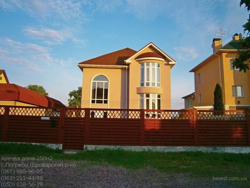 Аренда отличного дома 250м2 в селе Погребы