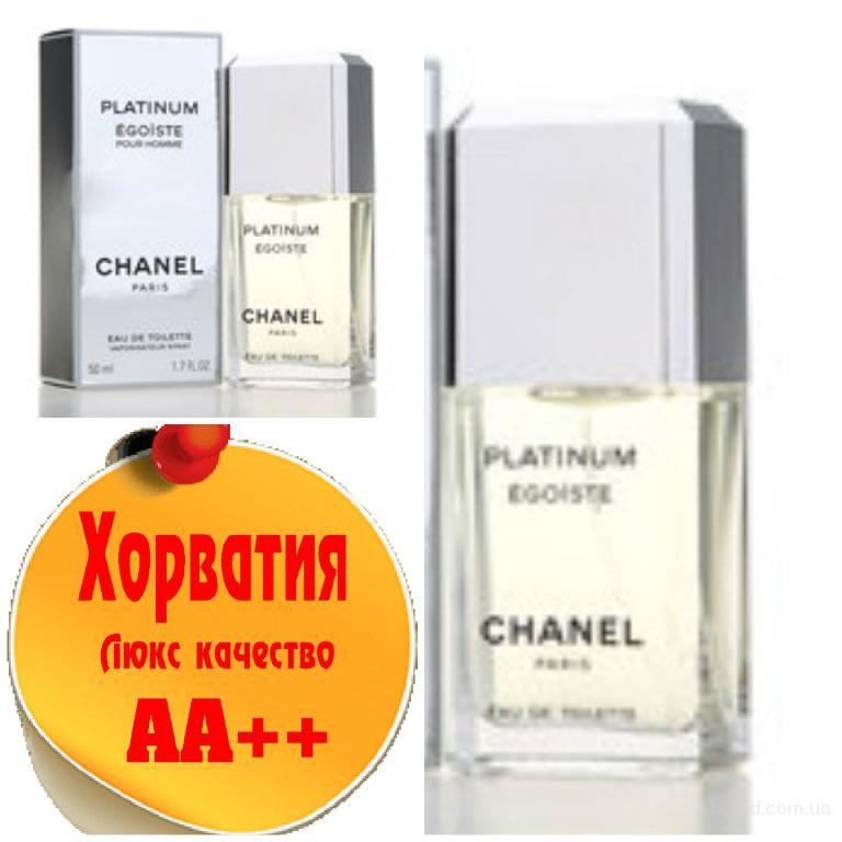 Chanel Egoiste Platinum Люкс качество АА++! Хорватия Качественные копии