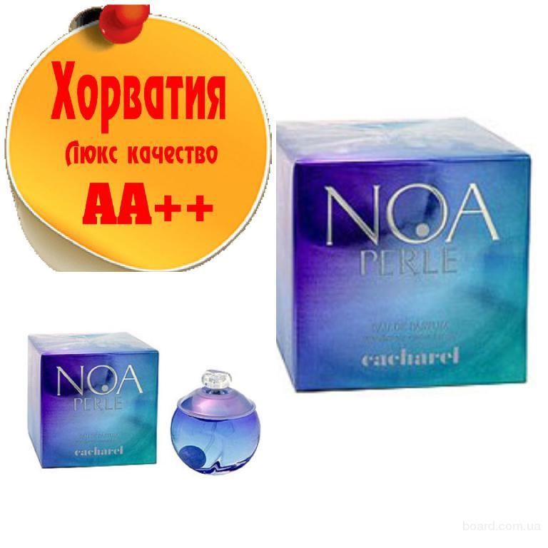 Cacharel Noa Perle Люкс качество АА++! Хорватия Качественные копии