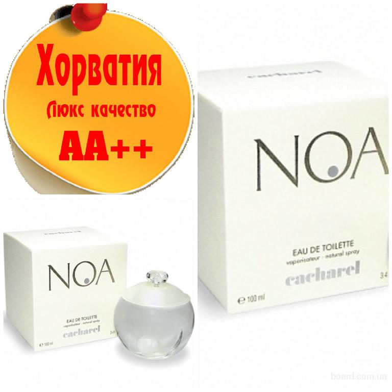 Cacharel Noa  Люкс качество АА++! Хорватия Качественные копии