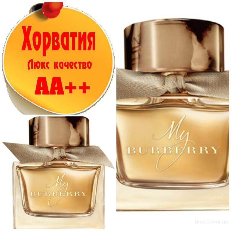Burberry My burberry Люкс качество АА++! Хорватия Качественные копии