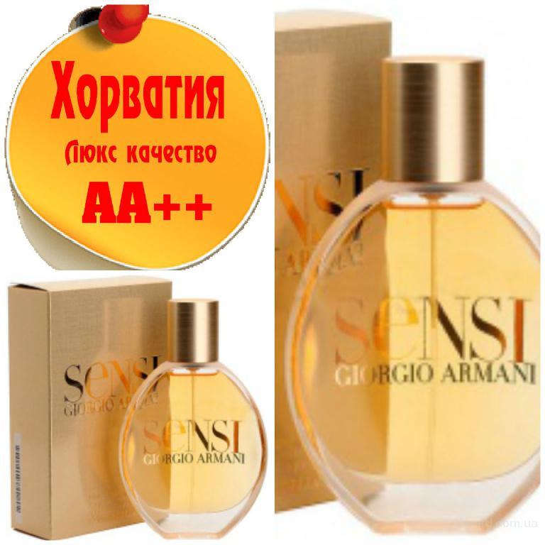 Armani Sensi Люкс качество АА++! Хорватия Качественные копии