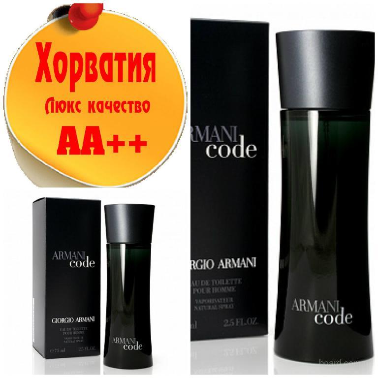 Armani Armani Code Люкс качество АА++! Хорватия Качественные копии