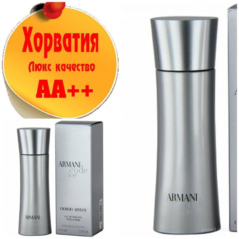 Armani Code Ice Pour Homme Люкс качество АА++! Хорватия Качественные копии